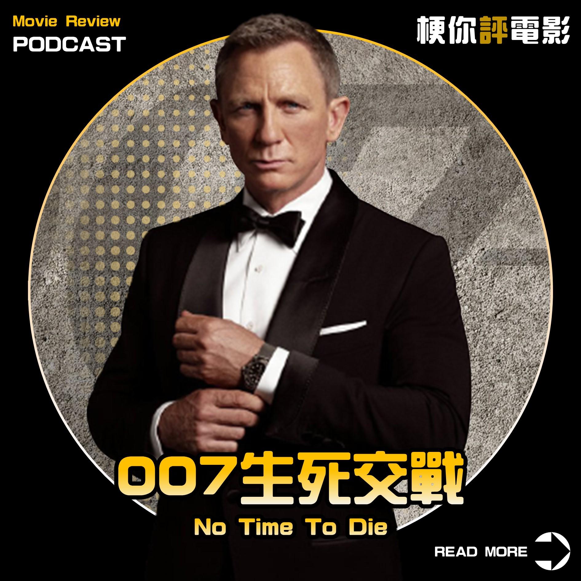 【梗你評電影】《007:生死交戰》No Time To Die   退去了情懷,還剩下什麼?  無暇赴死 / 生死有時    PODCAST XXY + JERICHO