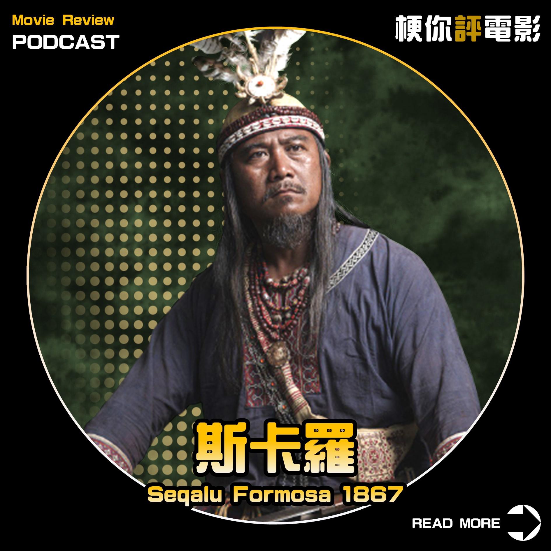【梗你評影集】《斯卡羅》Seqalu: Formosa 1867   是台灣價值!我看了台灣價值啊!   評論變吐槽大會?    PODCAST XXY feat 金老ㄕ + 馬雅國駐臺辦事處 馬雅人