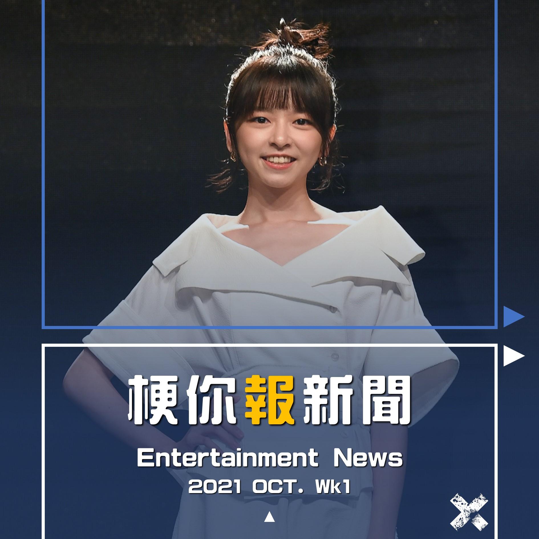 【梗你報新聞】光輝十月的一週   第58屆金馬獎入圍名單公布   Disney+臺灣上市記者會重點總整   2021-OCT. WK 1   XXY + JERICHO