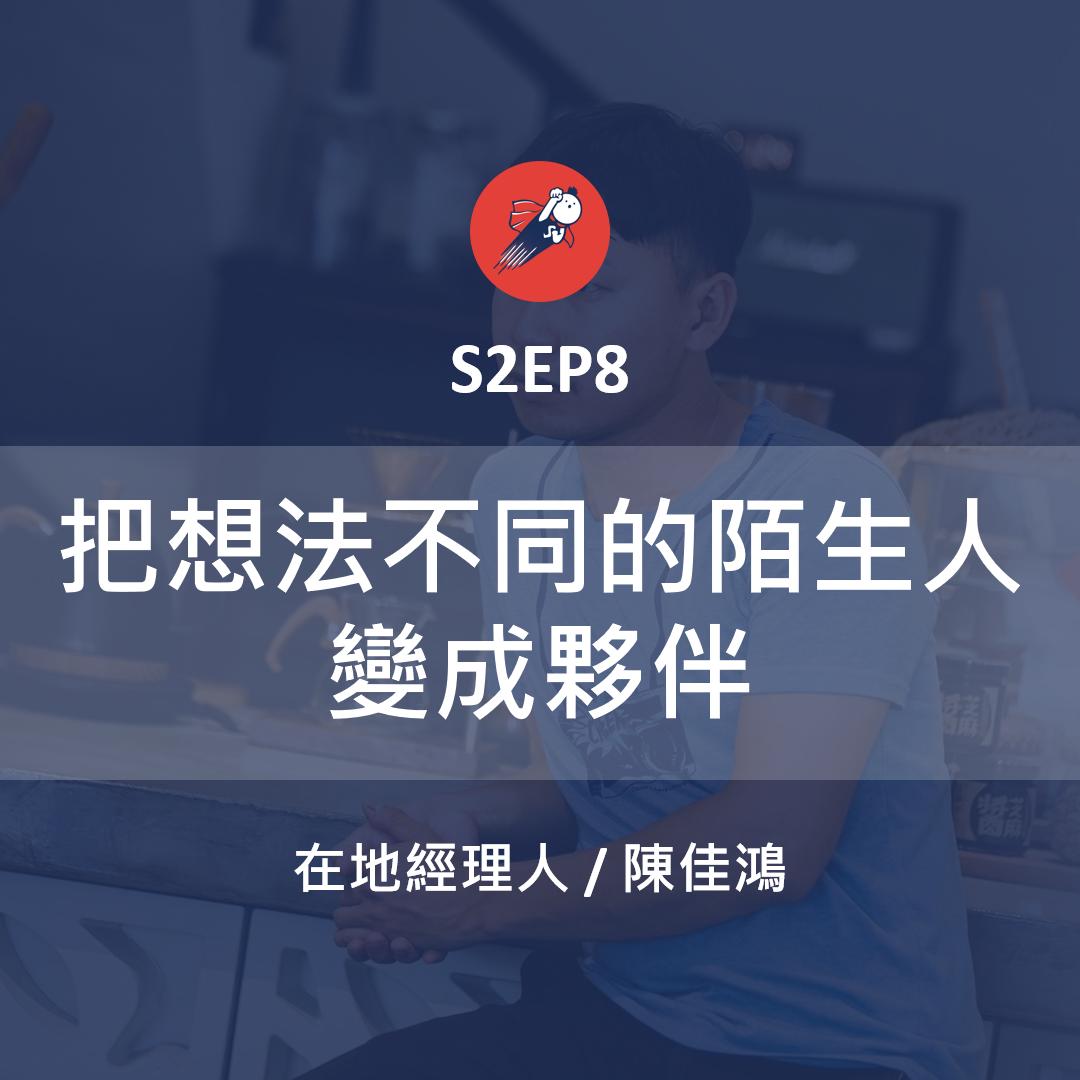 S2EP8 在地經理人の超能力 | 把想法不同的陌生人變成夥伴 / 米濃聚落 陳佳鴻
