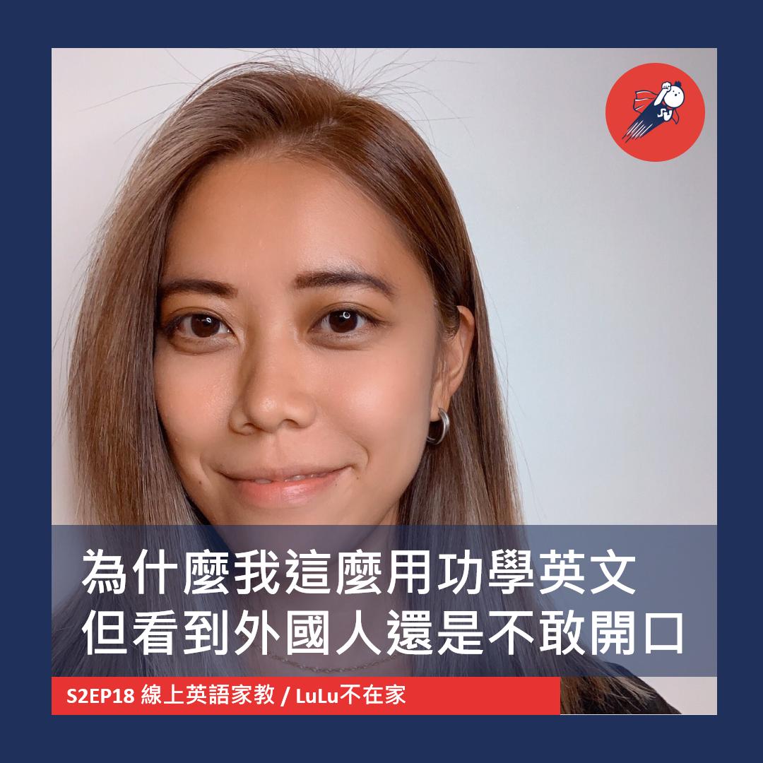 S2EP18 線上英語家教 | 為什麼我這麼用功學英文,但看到外國人還是不敢開口? / LuLu