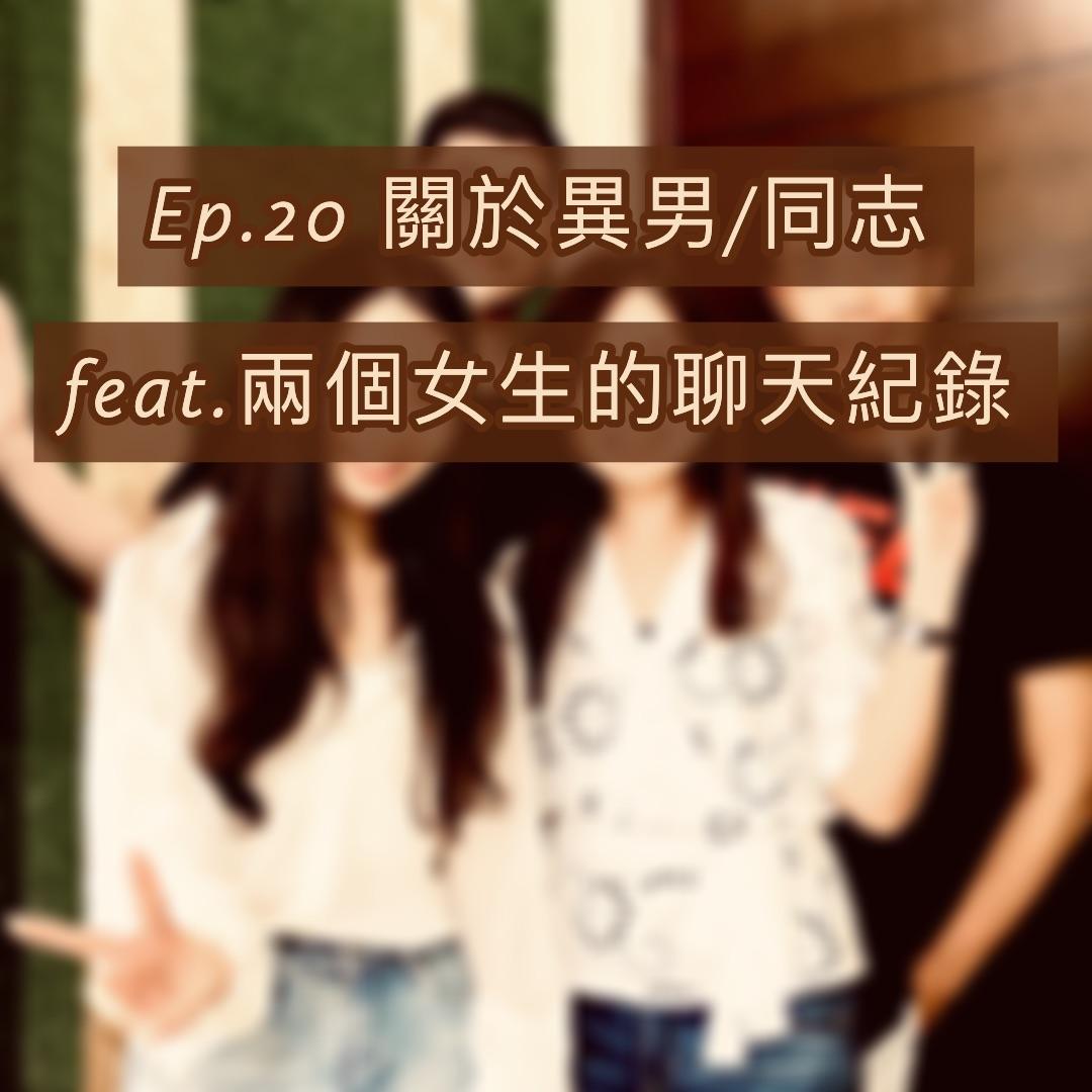 Ep.20 關於異男/同志 feat. 兩個女生的聊天記錄