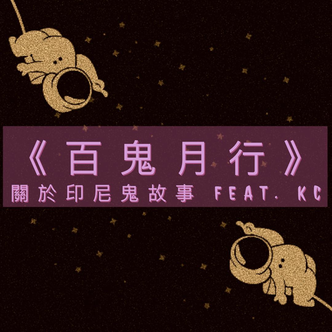 《百鬼月行》關於印尼鬼故事 feat. KC