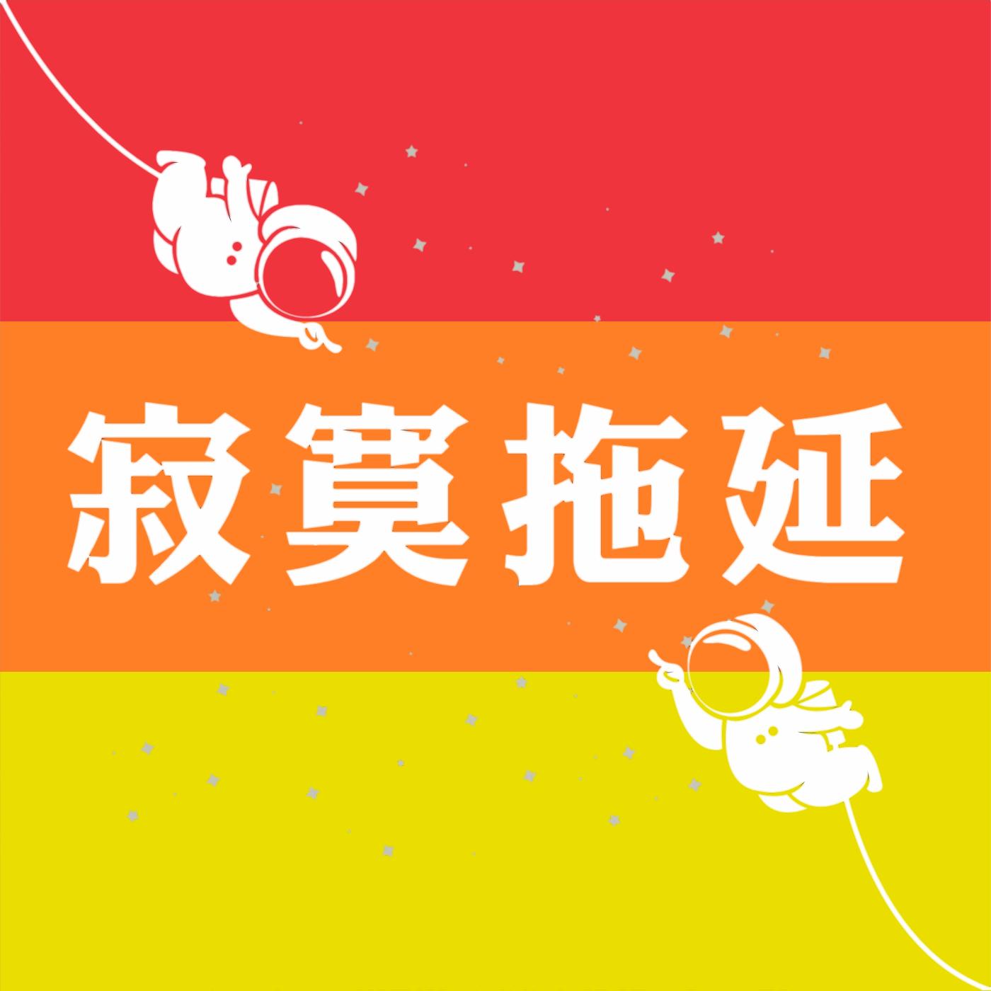 Ep.57 關於早餐 feat. Marks & 翔仔