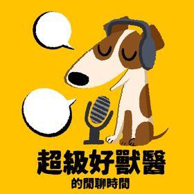 EP120 犬貓腎臟疾病大解密(上) Feat.左岸動物醫院陳建男獸醫師