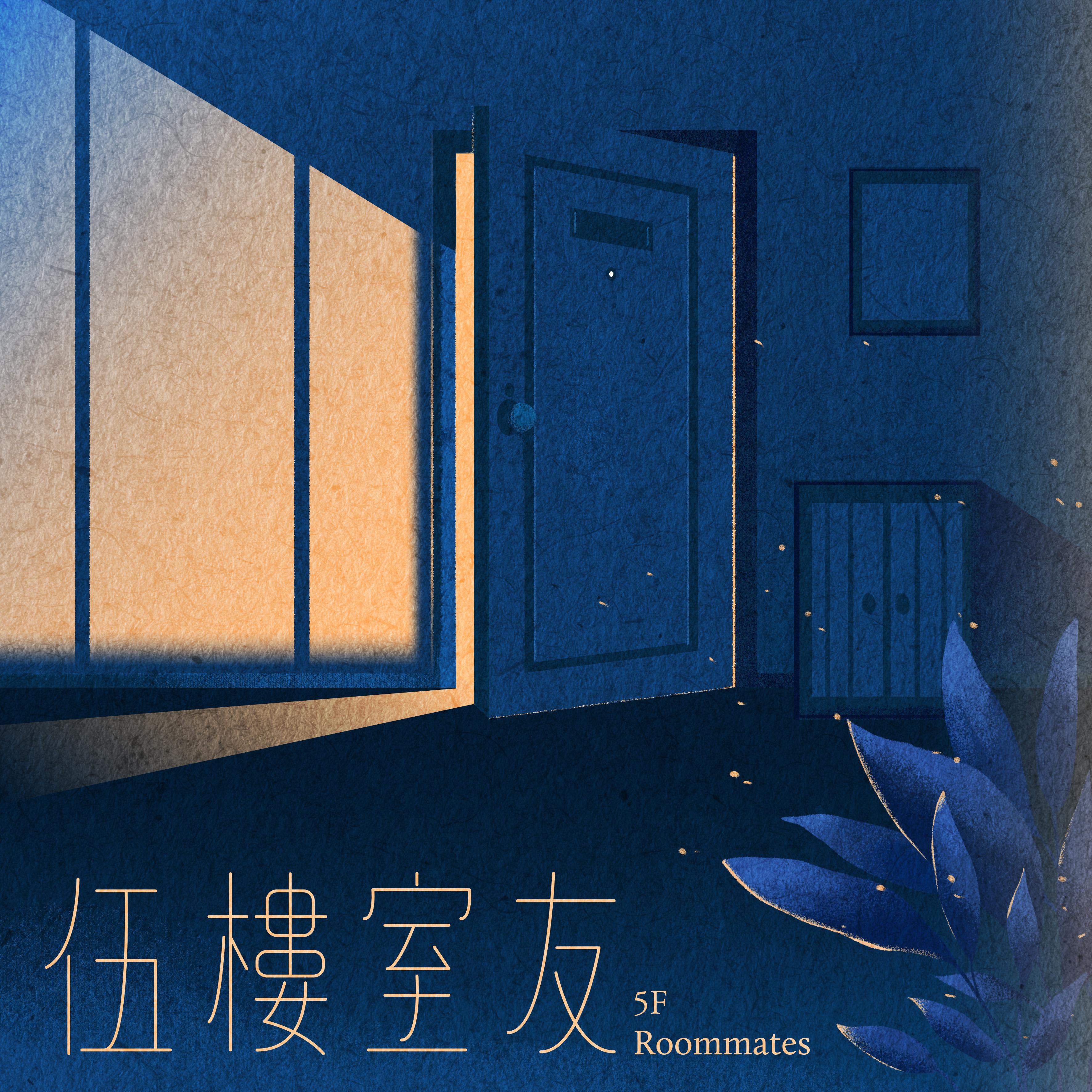 再見一部曲_死亡 Feat.無所試試-思豪