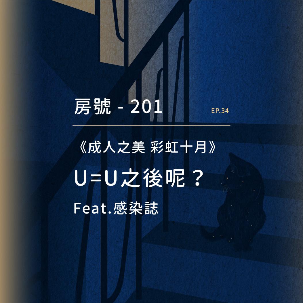《成人之美 彩虹十月》房號201_U=U之後呢? Feat.感染誌