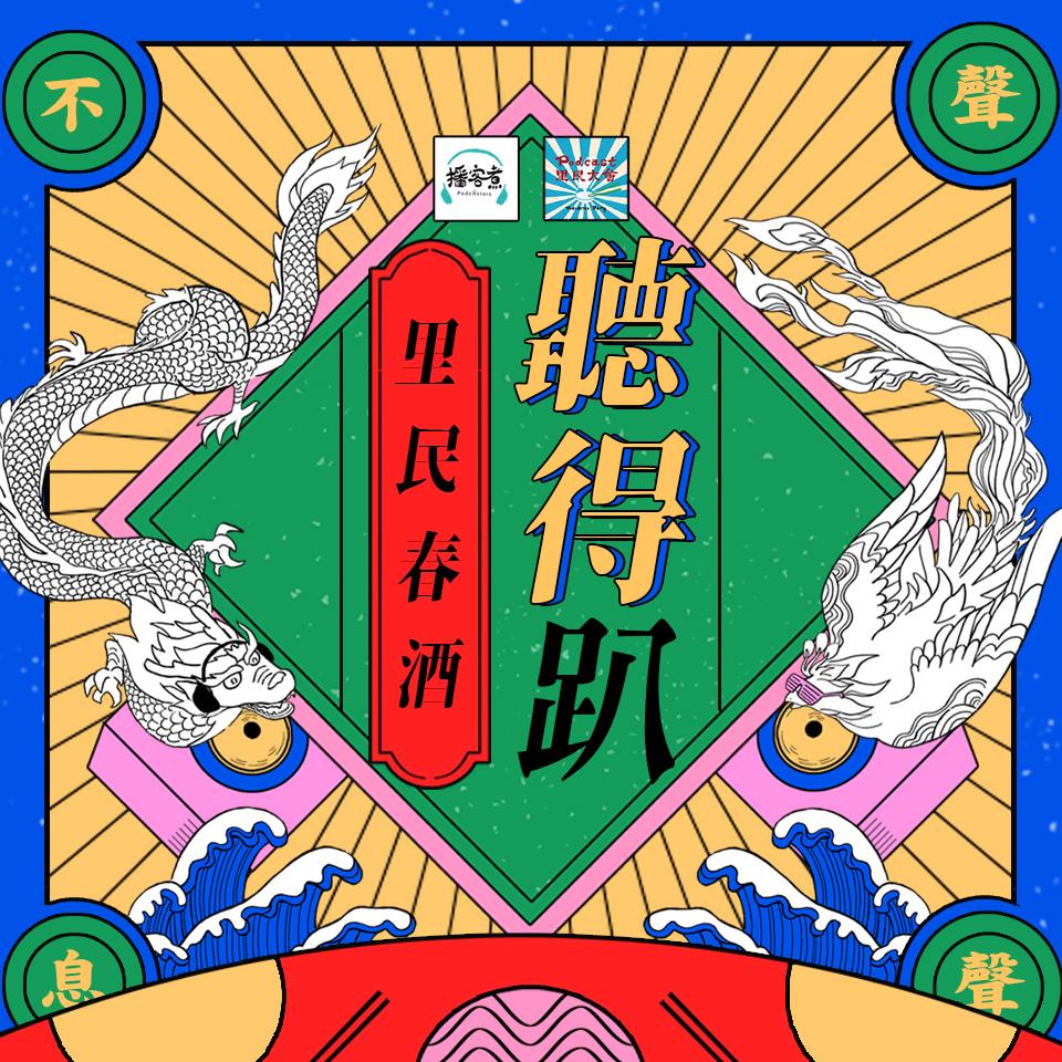 房號214_里民春酒聽得趴、鮭魚之亂日料分享 Feat.良人拾號