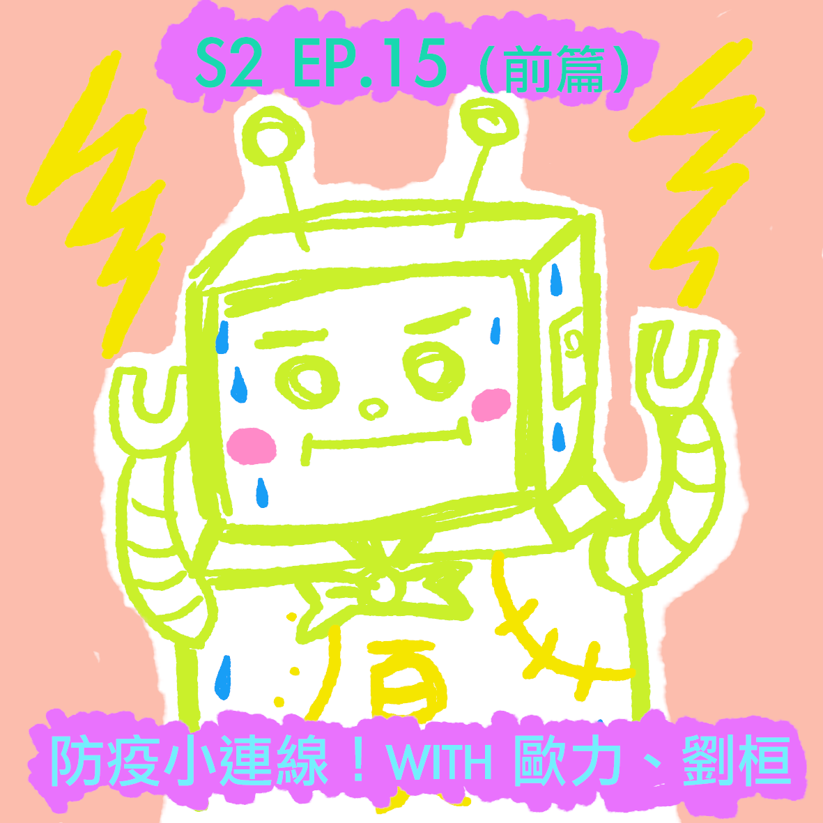S2|EP.15|防疫小連線!前篇!with 歐力、劉桓