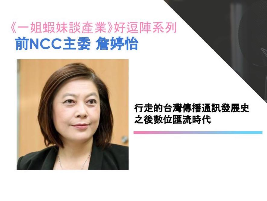 前NCC主委詹婷怡來逗陣:後數位匯流時代之大平台、大IP及移動網路趨勢(下)