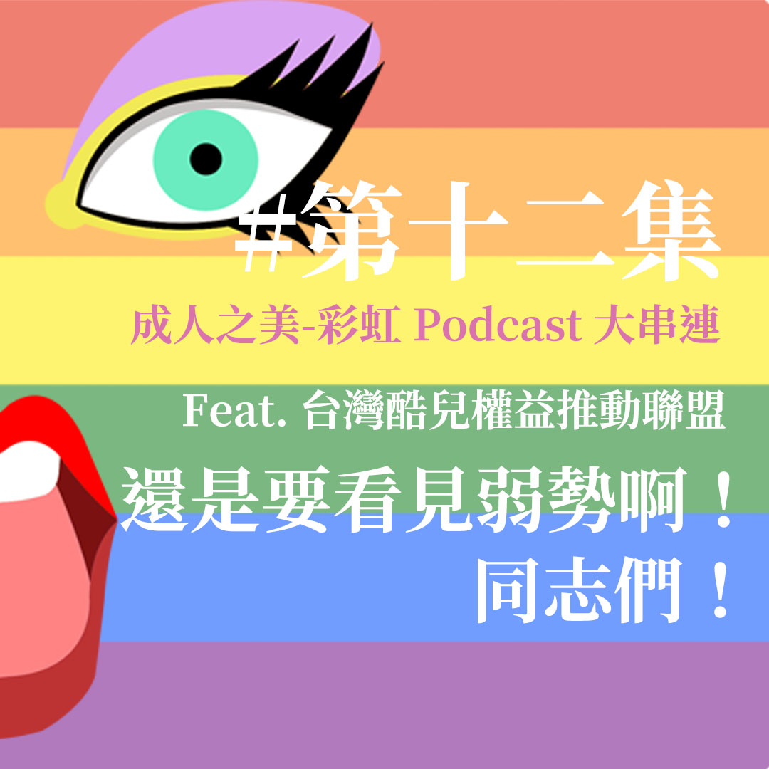 # 12  成人之美—彩虹十月特輯—還是要看見弱勢啊!同志們!