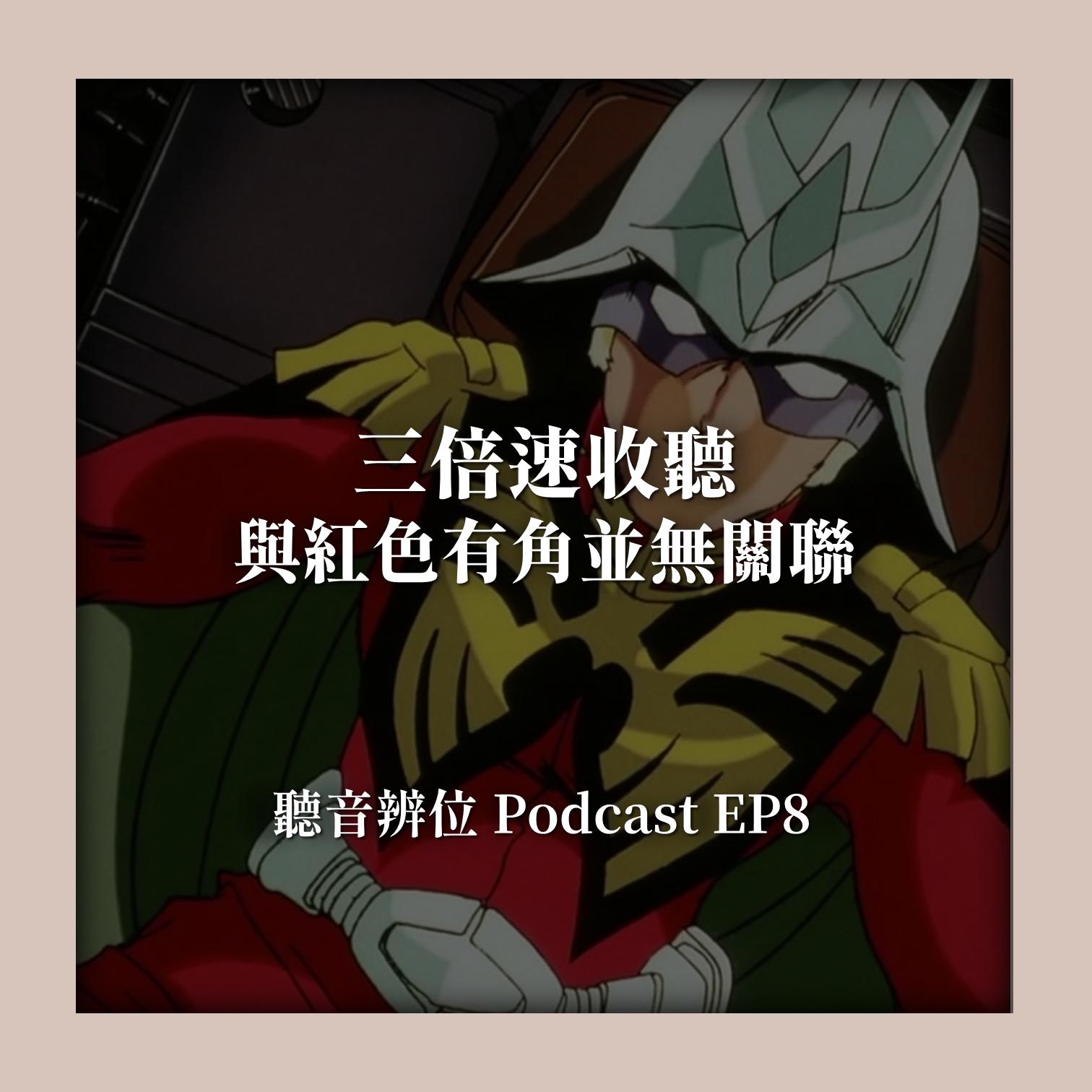 EP8 三倍速收聽與紅色有角並無關聯