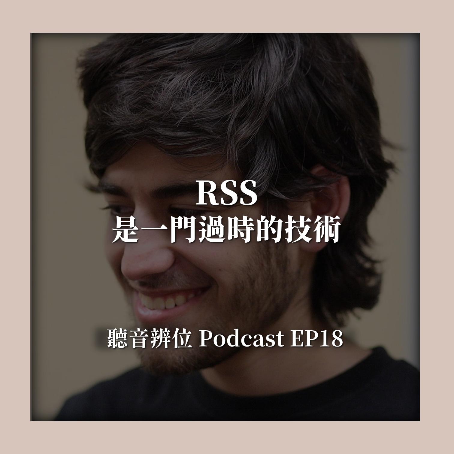 EP18 RSS 是一門過時的技術