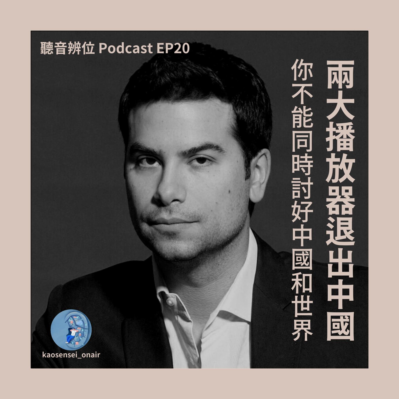 EP20 兩大播放器退出中國:你不能同時討好中國和世界