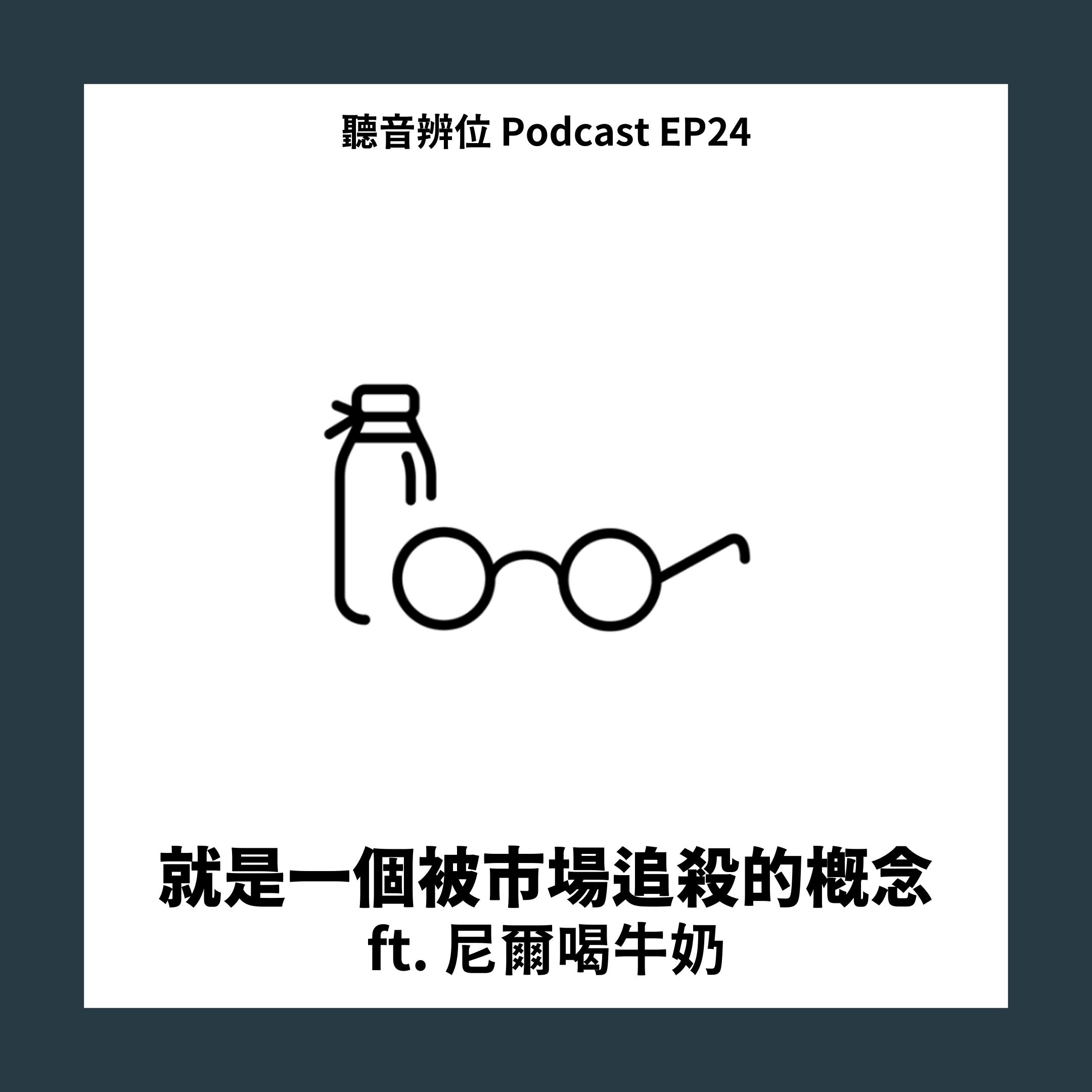 EP24 就是一個被市場追殺的概念 ft. 尼爾喝牛奶