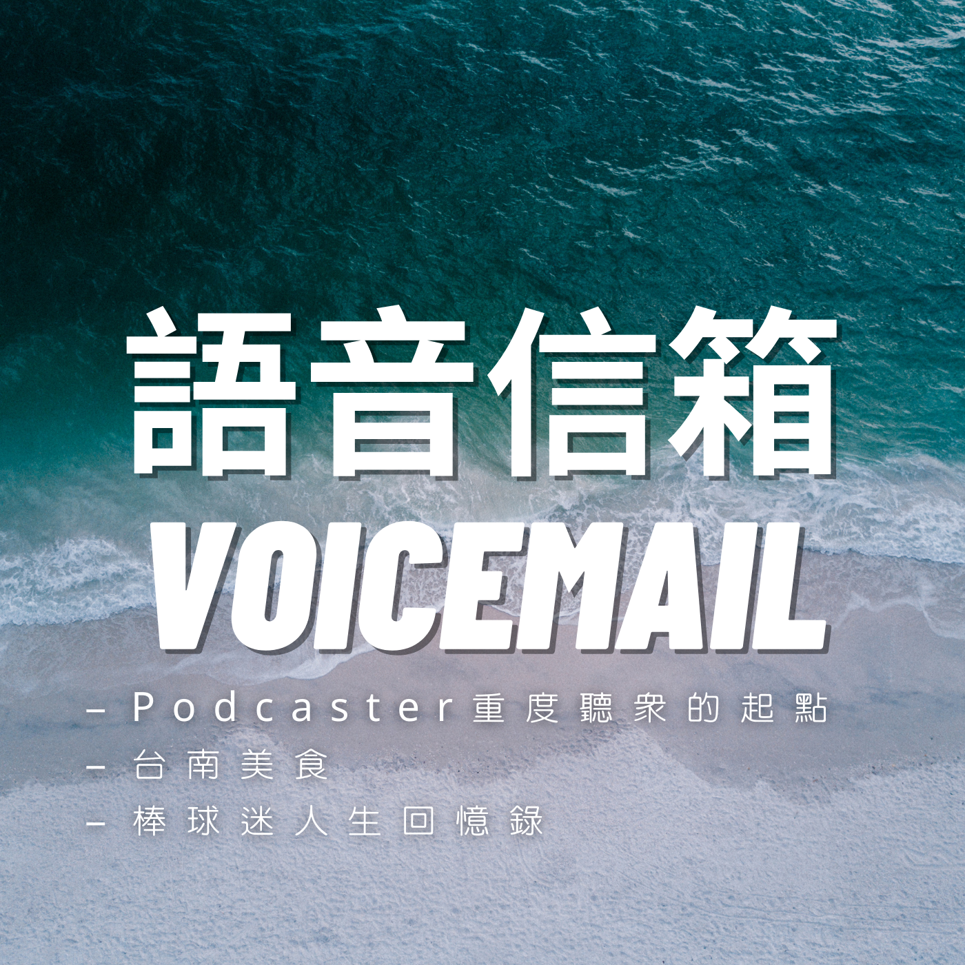 [語音信箱] 0908 快問快答-每天花多少時間收聽podcast?喜歡什麼台南美食?支持哪支棒球隊?
