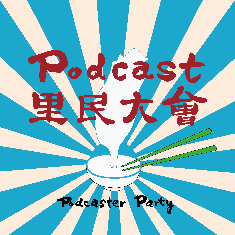 [開槓好不好] 1017 Podcast 里民大會會後感想IG快閃直播精華、百靈果10/31台南佈道大會活動預告