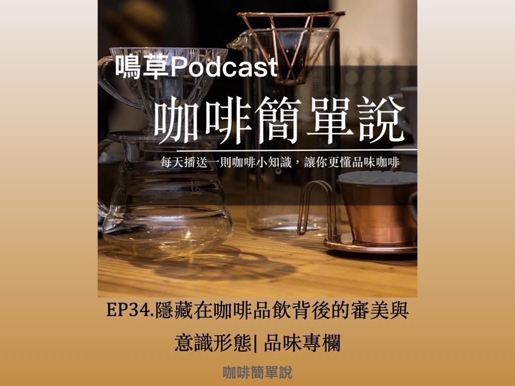 S2.EP34 .隱藏在咖啡品飲背後的審美與意識形態| 品味專欄