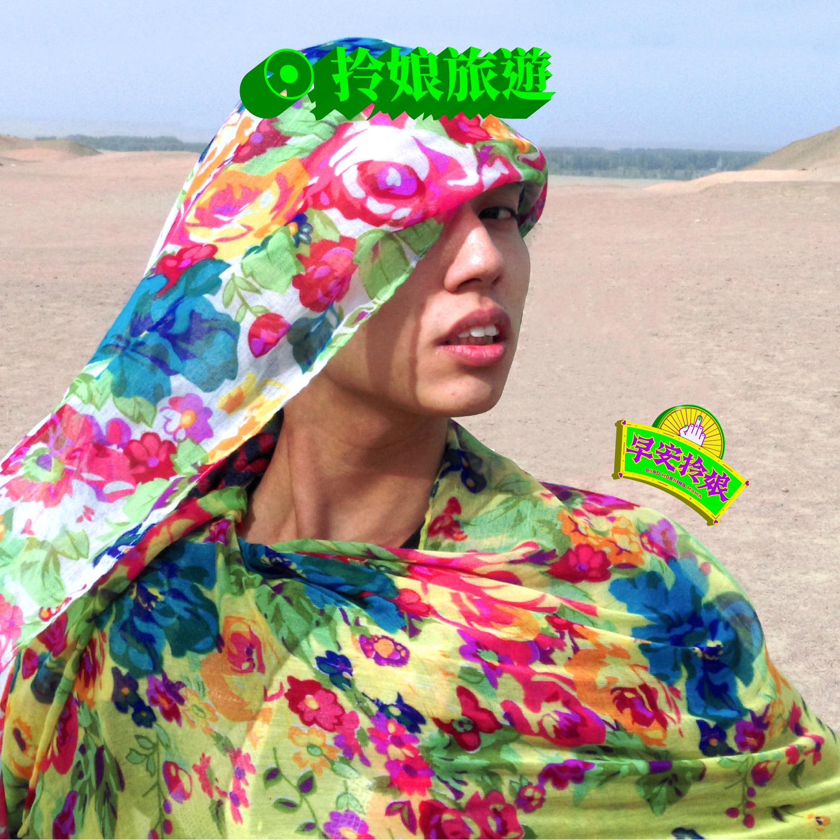 #13|旅遊|沙漠之花 の 絲路之旅|贈:哈爾濱冰雕展 ft. 隆隆|(❁´ω`❁)
