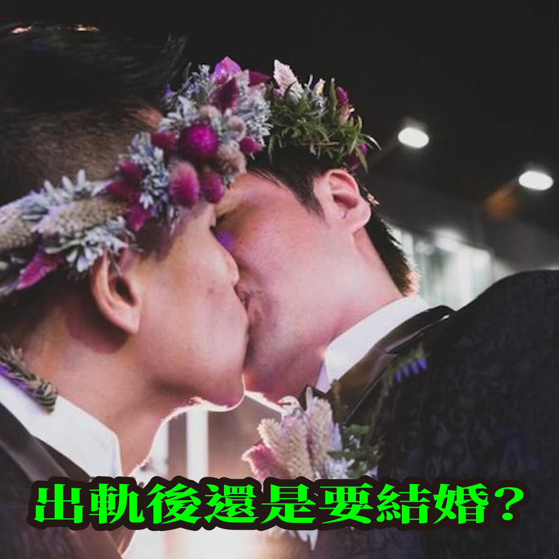 抬槓 | #15 | 出軌後還是要結婚?同志也能愛情長跑? ft. 小巴、阿威|Σ>―(〃°ω°〃)♡→