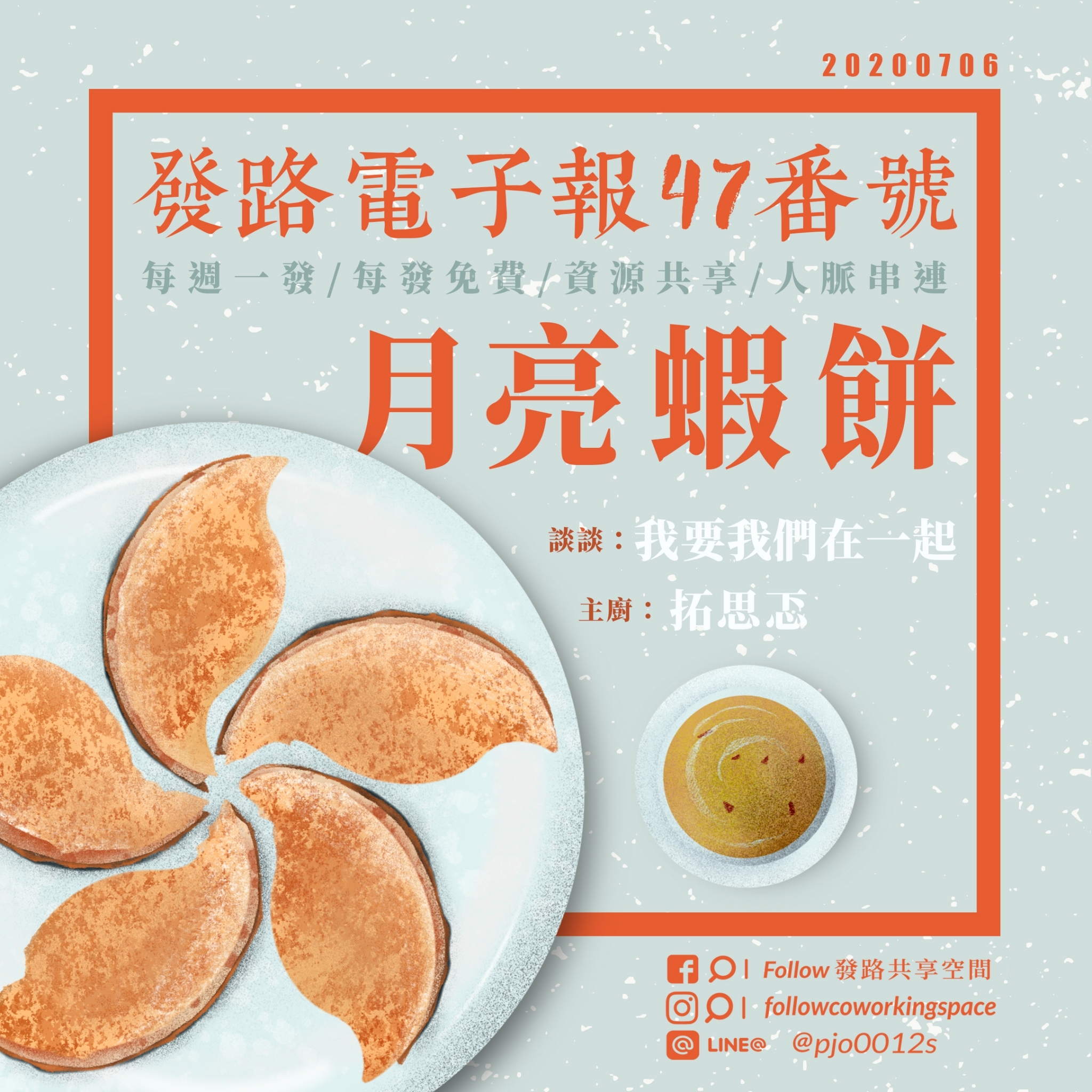 🌜發路深夜電子報 第四十七番:月亮蝦餅!