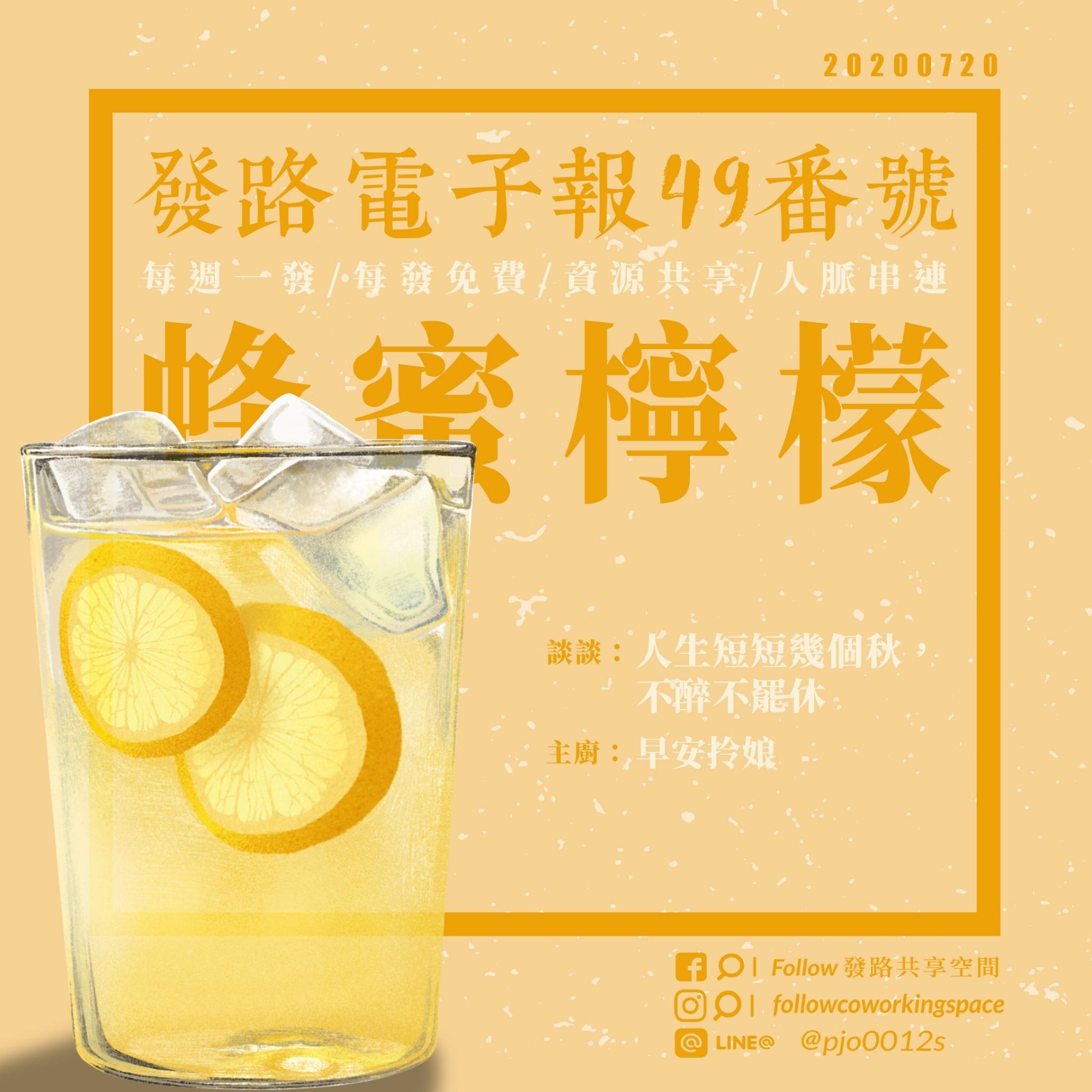 🌜發路深夜電子報 第四十九番:蜂蜜檸檬!