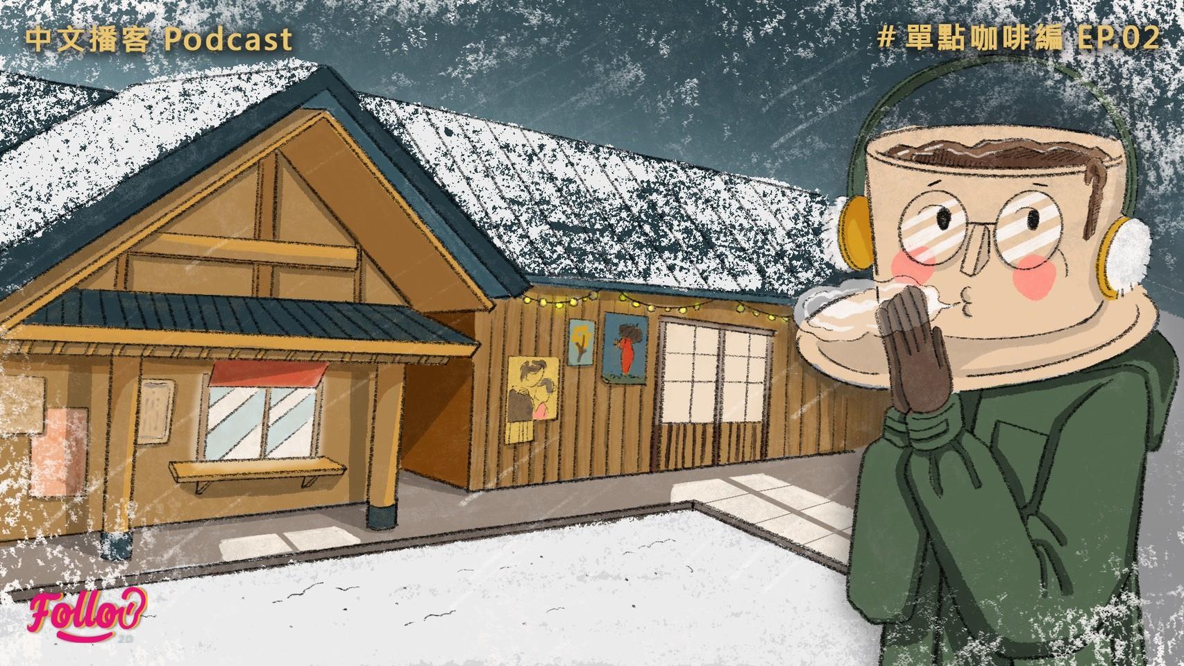 ☕單點咖啡編 Ep.2 遇到事情不如預期為什麼總是很有壓力呢?創業如同前往北海道札幌的天國路上
