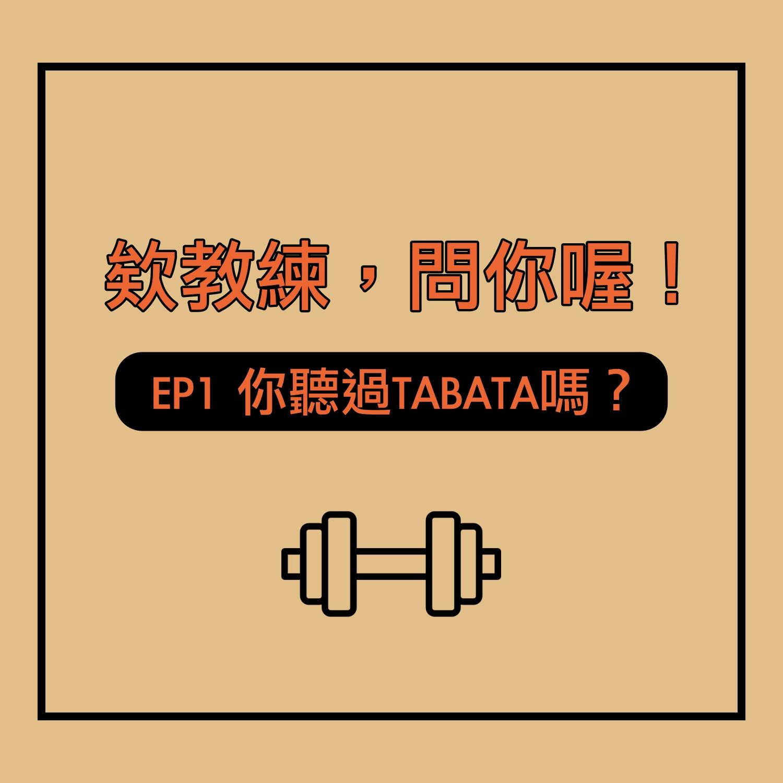欸教練,問你喔|EP1 你聽過TABATA嗎?