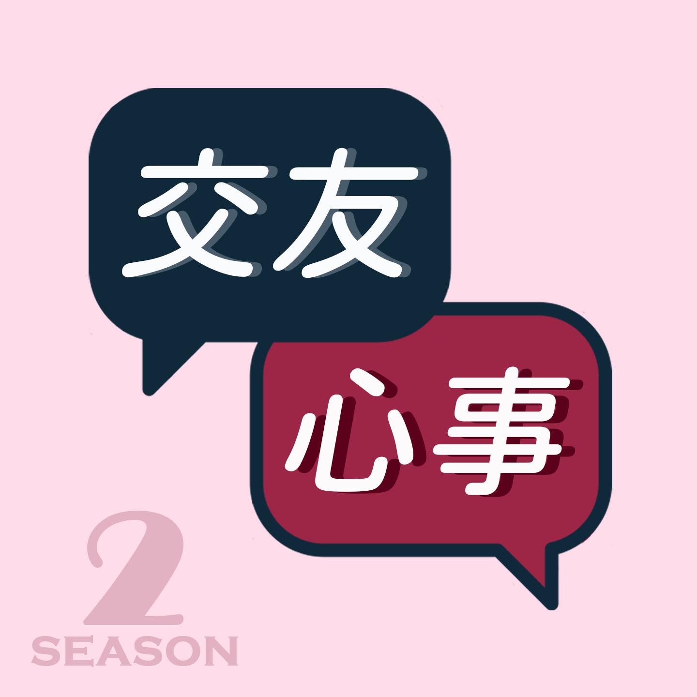S2E23 2021 最新三款非主流、文青系交友app!
