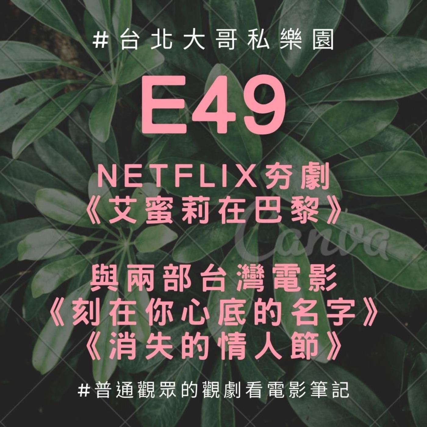 E49 Netflix夯劇《艾蜜莉在巴黎》與兩部台灣電影《刻在你心底的名字》《消失的情人節》