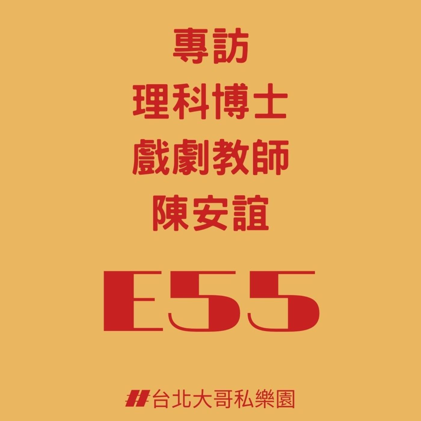 專訪理科博士與戲劇教師陳安誼 E55