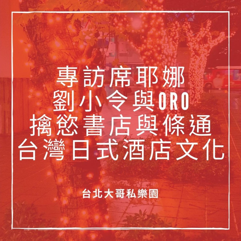 專訪席耶娜、劉小令與ORO談擒慾書店與條通台灣日式酒店文化|E61
