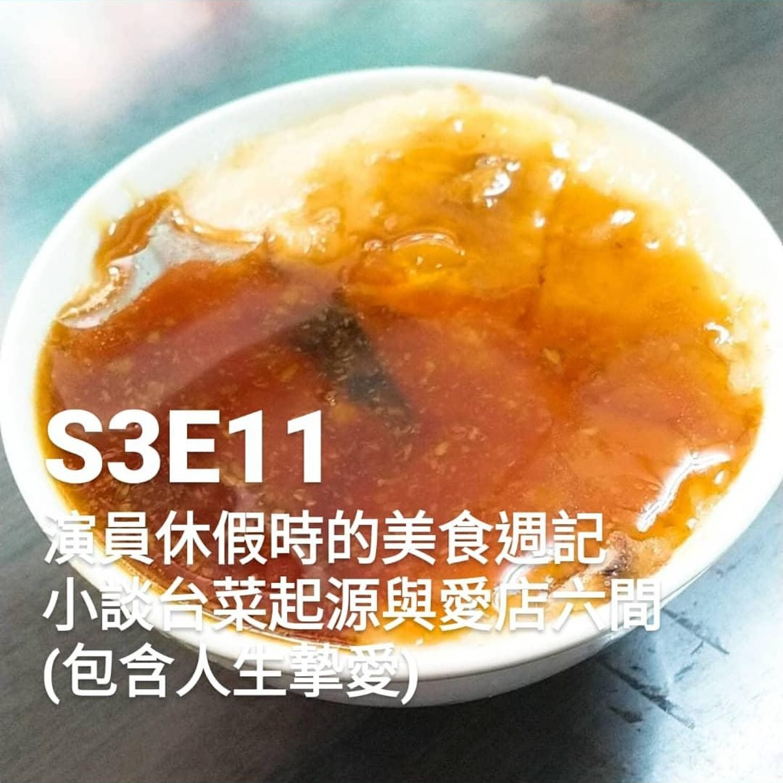 演員休假時的美食週記--小談台菜起源與愛店六間(包含人生摯愛)|S3E11