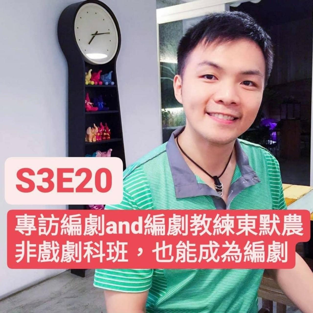 專訪編劇and編劇教練東默農:非戲劇科班也能成為編劇|S3E20