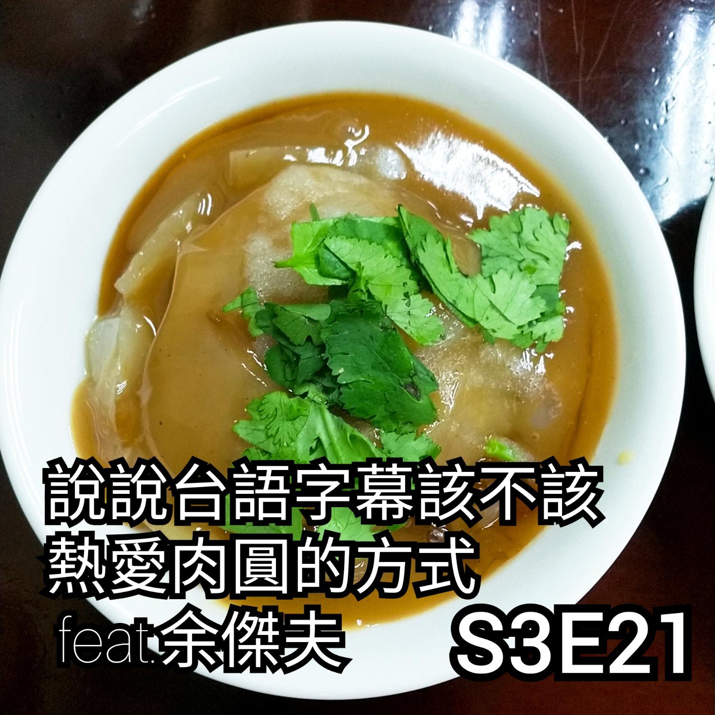 說說台語字幕該不該 and 熱愛肉圓的方式 feat. 余傑夫|S3E21