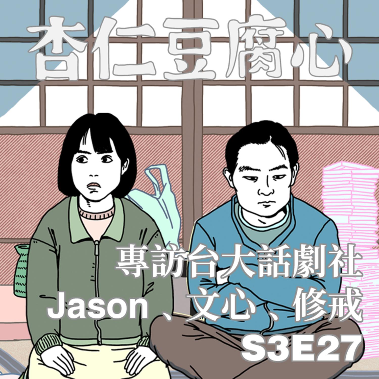 專訪台大話劇社《杏仁豆腐心》Jason、文心、修戒 S3E27