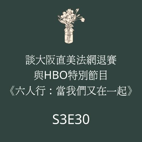 談大阪直美法網退賽與HBO特別節目《六人行:當我們又再一起》 S3E30