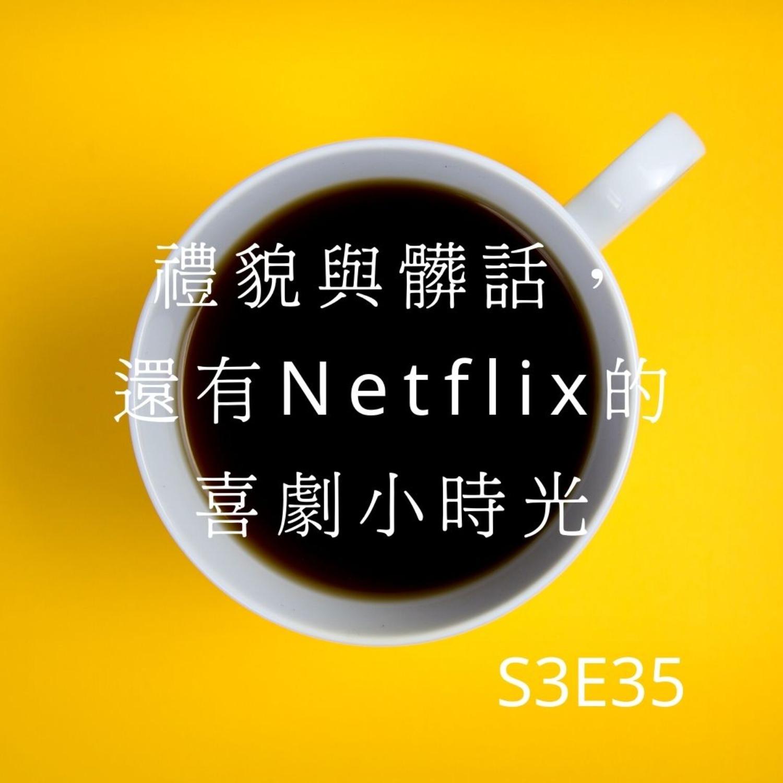 禮貌與髒話,還有Netflix的喜劇小時光