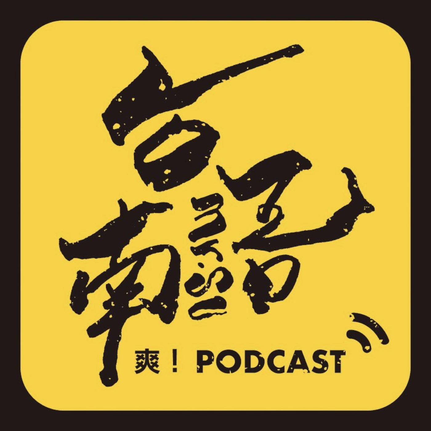 ▨ 蘇Ã▨青春台語廣播劇#2020國慶煙火在台南!#放屁安狗心