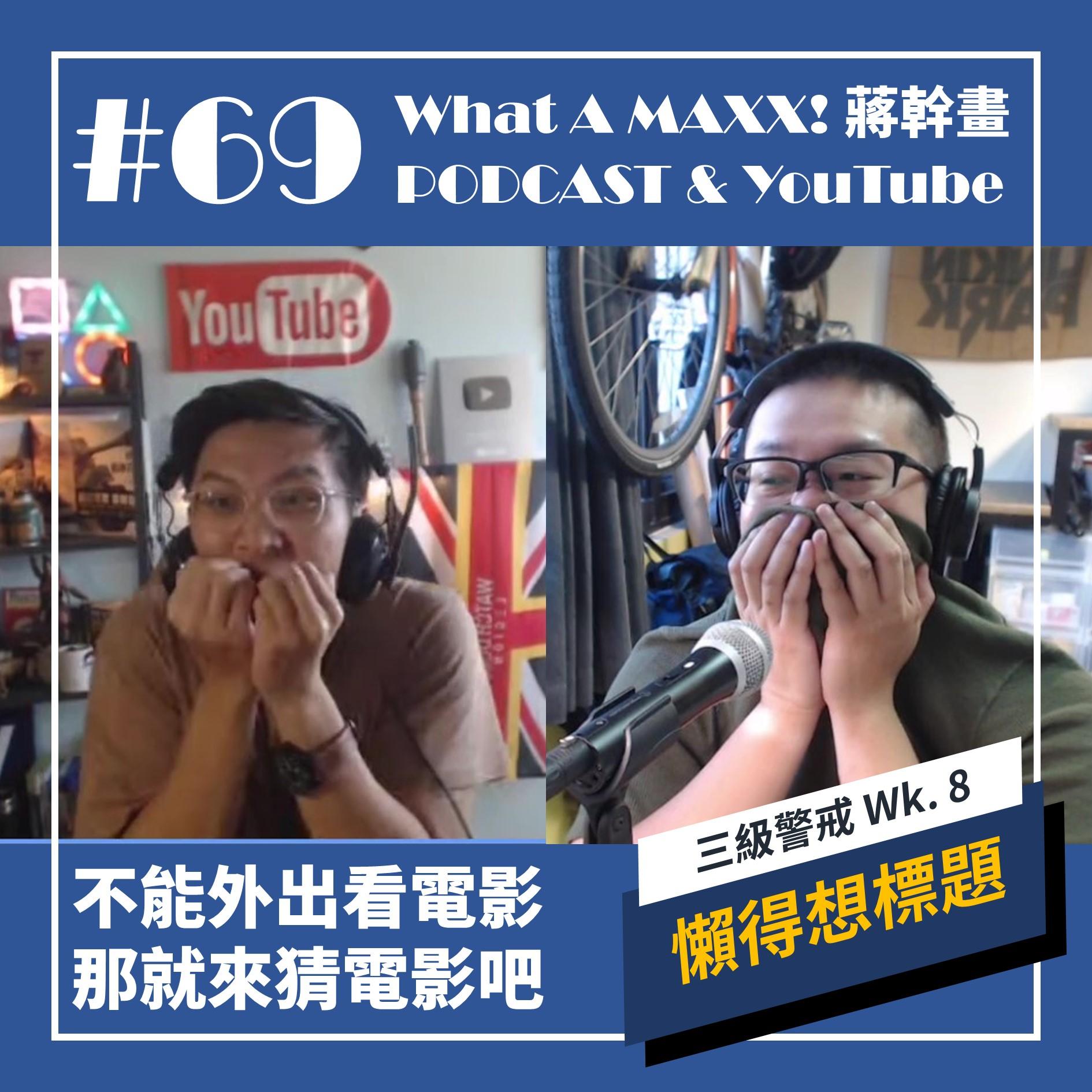 【What A MAXX! 蔣幹畫...懶得想標題... 】#069 - 沒辦法出門看電影,那就來猜電影吧 | XXY + MATT