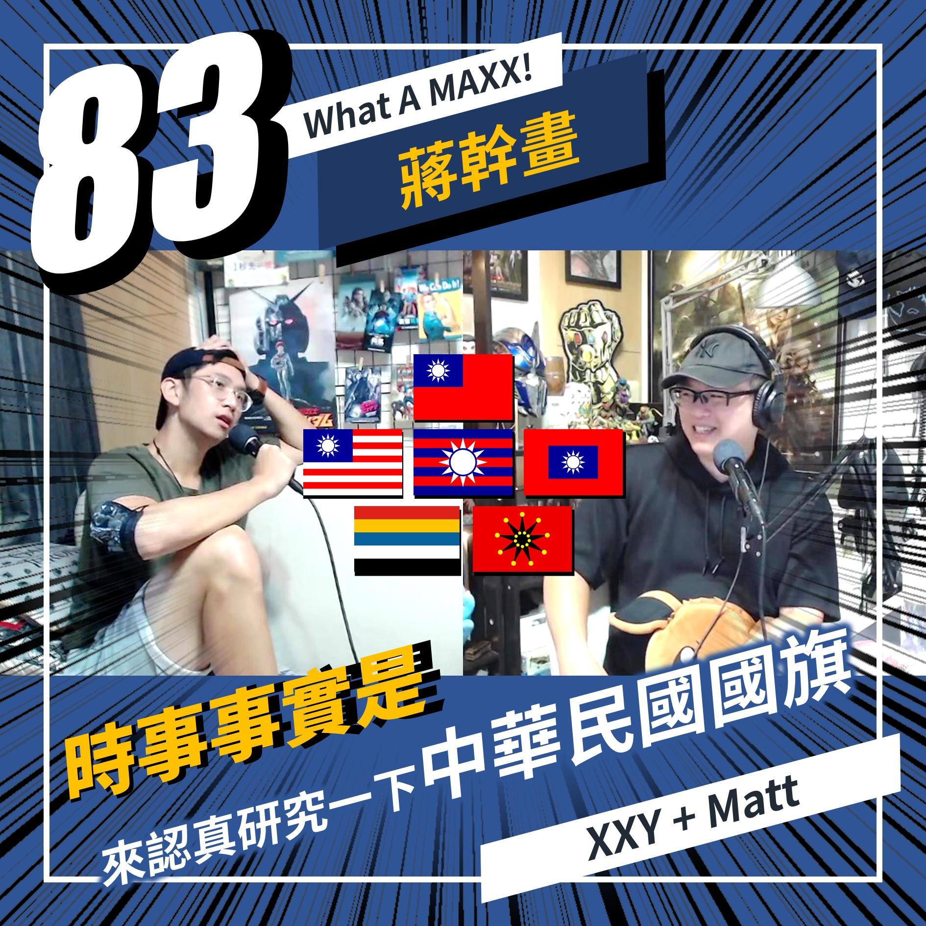 【What A MAXX! 蔣幹畫】EP. 083 - 時事事實是... 來認真研究一下中華民國國旗!   XXY + MATT