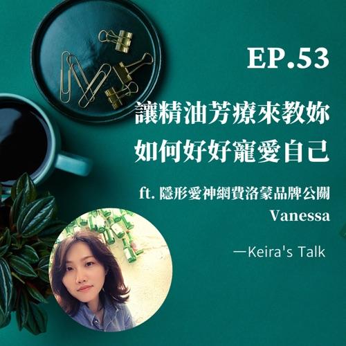 EP53.【愛自己】讓精油芳療來教妳如何好好寵愛自己 ft.隱形愛神網費洛蒙品牌公關Vanessa