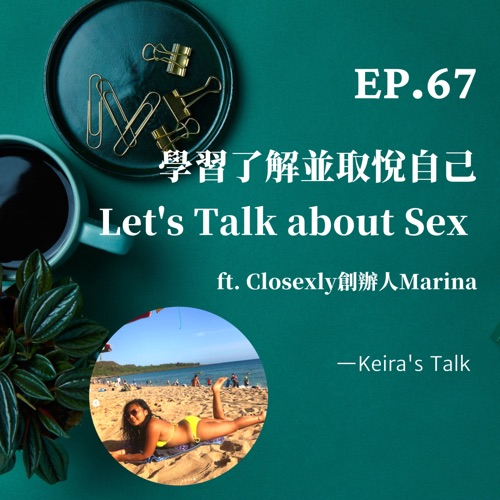 EP67.【愛自己】學習了解並取悅自己, Let's Talk about Sex ft. Closexly創辦人Marina