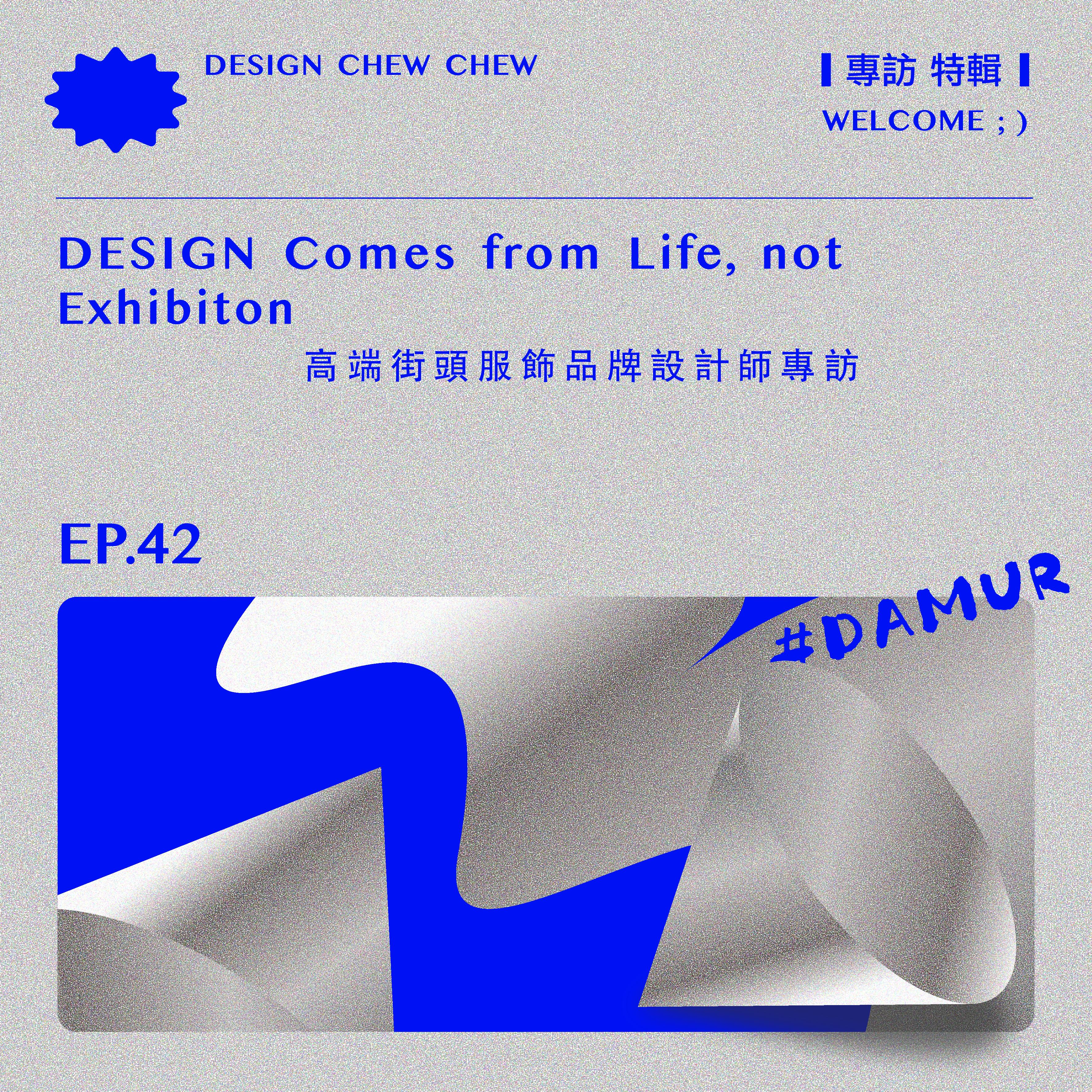 EP.42 [ 專訪特輯 ] 產品設計X服裝設計:高端街頭服飾品牌設計師DAMUR專訪,設計源自於生活,而不是展覽或雜誌!