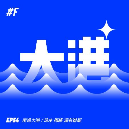 S3 EP.54 南進大港,外派特輯! 珠水 梅綠 以及 遊艇公司神奇之旅,一起加入我們!#F