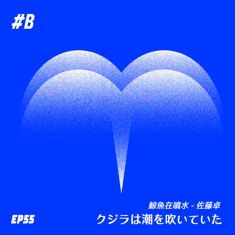 S3 EP.55 炎炎夏日好缺水,來本:鯨魚在噴水 - 佐藤卓 #B