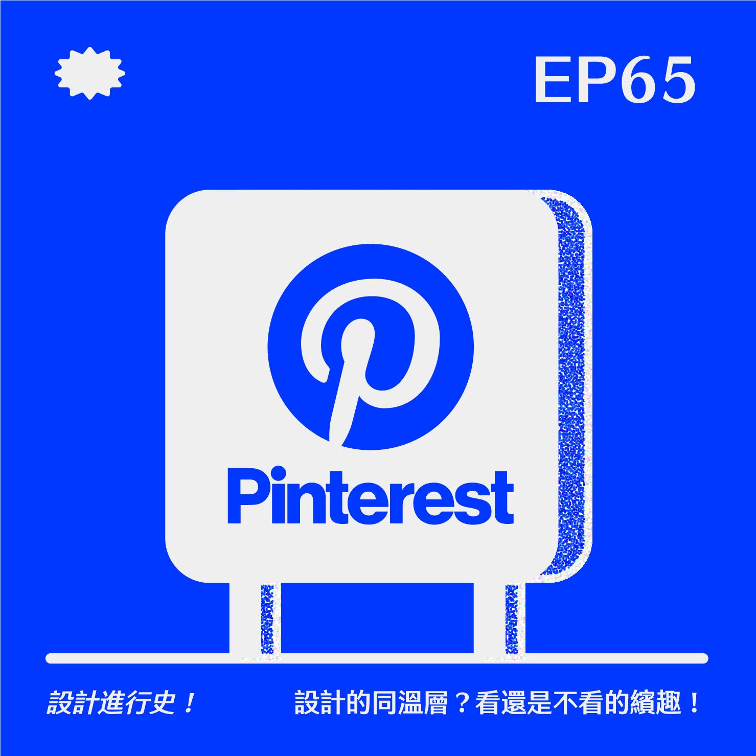 EP.65 [設計進行史] 設計的同溫層,過濾後的美感,讓人又愛又怕的繽趣 Pinterest!