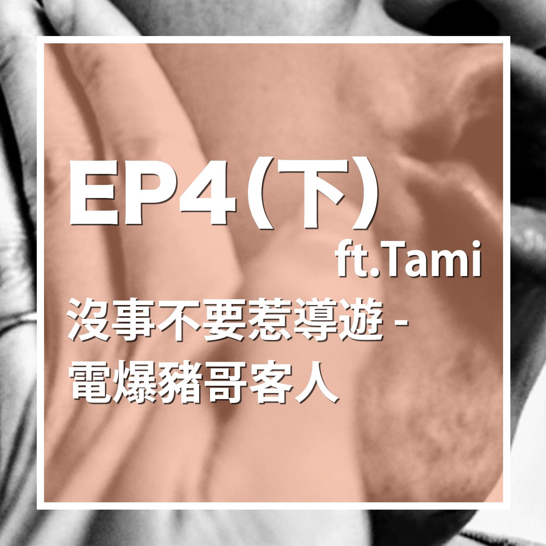 EP4(下) 沒事不要惹導遊 - 電爆豬哥客人 ft.Tami