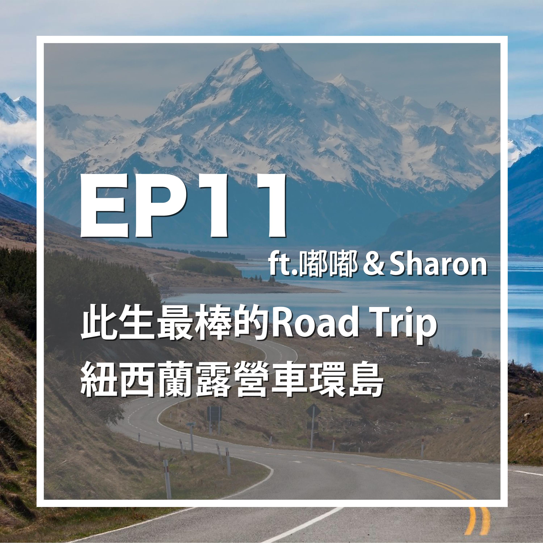 EP11 此生最棒的Road Trip - 紐西蘭露營車環島 ft. 嘟嘟&Sharon