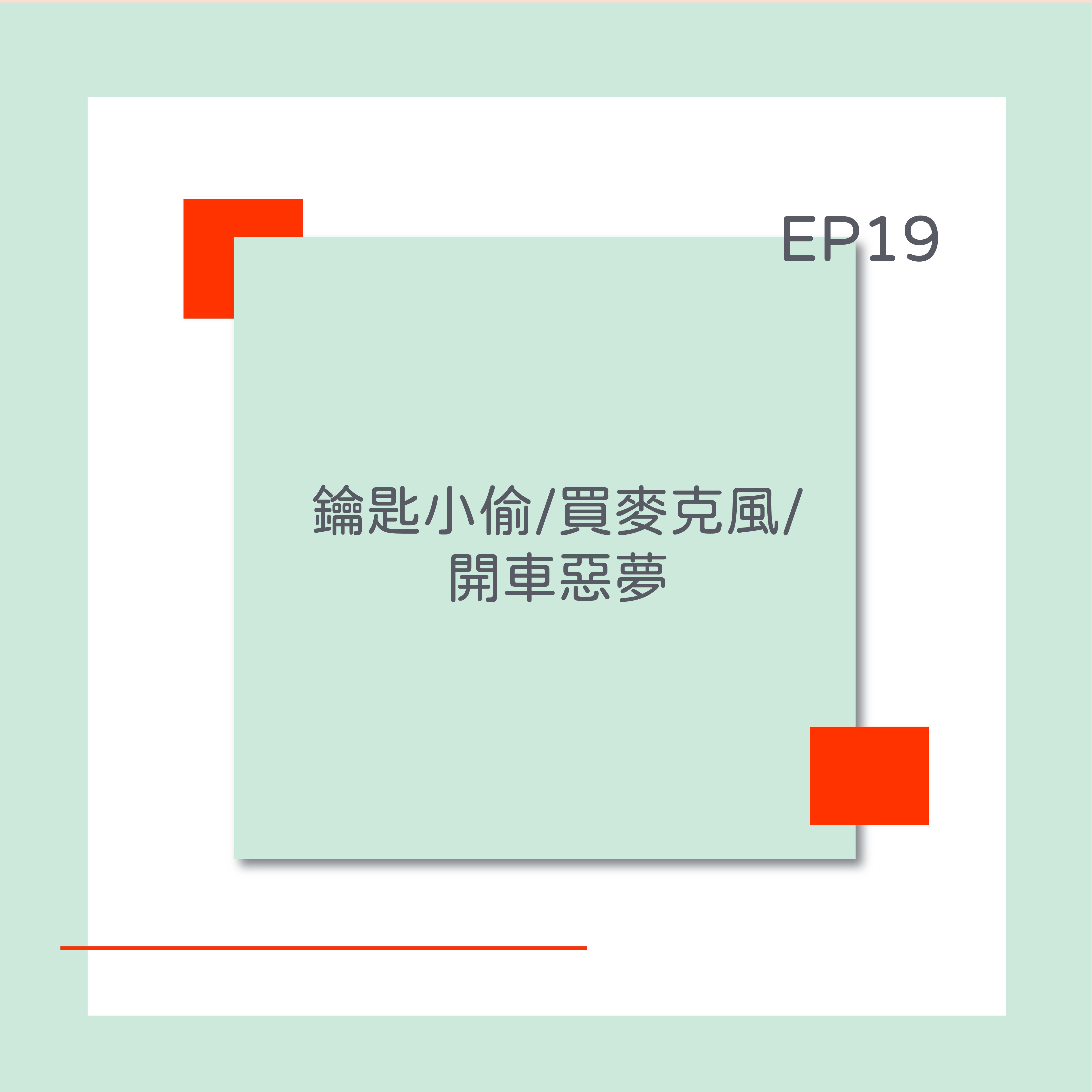 EP19- 鑰匙小偷/買麥克風/開車惡夢
